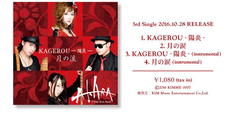 3rd Single KAGEROU